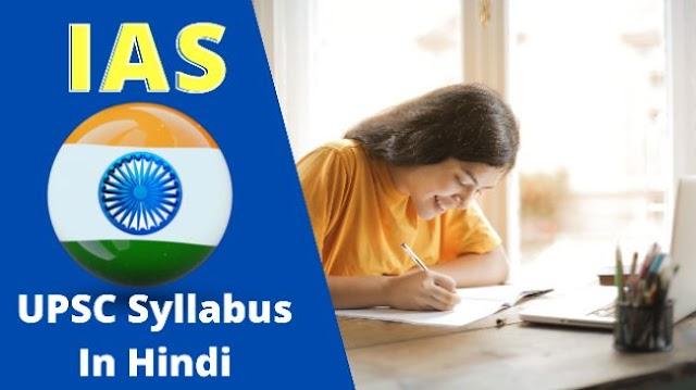 UPSC Syllabus In Hindi यूपीएससी सिलेबस हिंदी में पूरी जानकारी