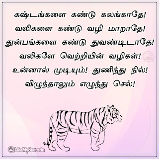 Motivational quote tamil