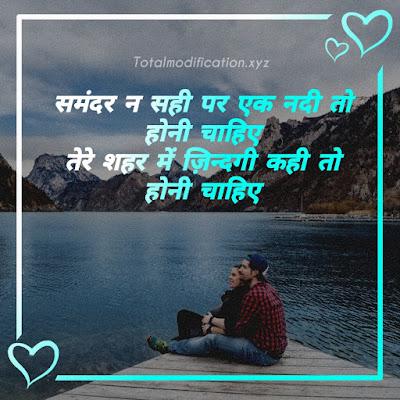 40 Love Romantic Shayari In hindi for girlfriend | Romantic shayari