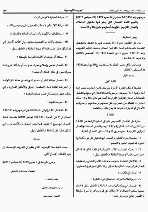 العبقري منتخب صالة نموذج عقد عمل عاملة منزلية من المغرب Comertinsaat Com