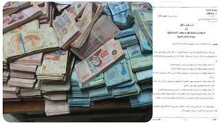 بالوثائق التحقيقات تكشف اختفاء اكثر من 80 الف مليار من القروض الخارجية الممنوحة لتونس