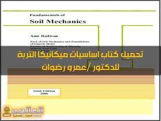 تحميل كتاب اساسيات ميكانيكا التربة للدكتور عمرو رضوان pdf