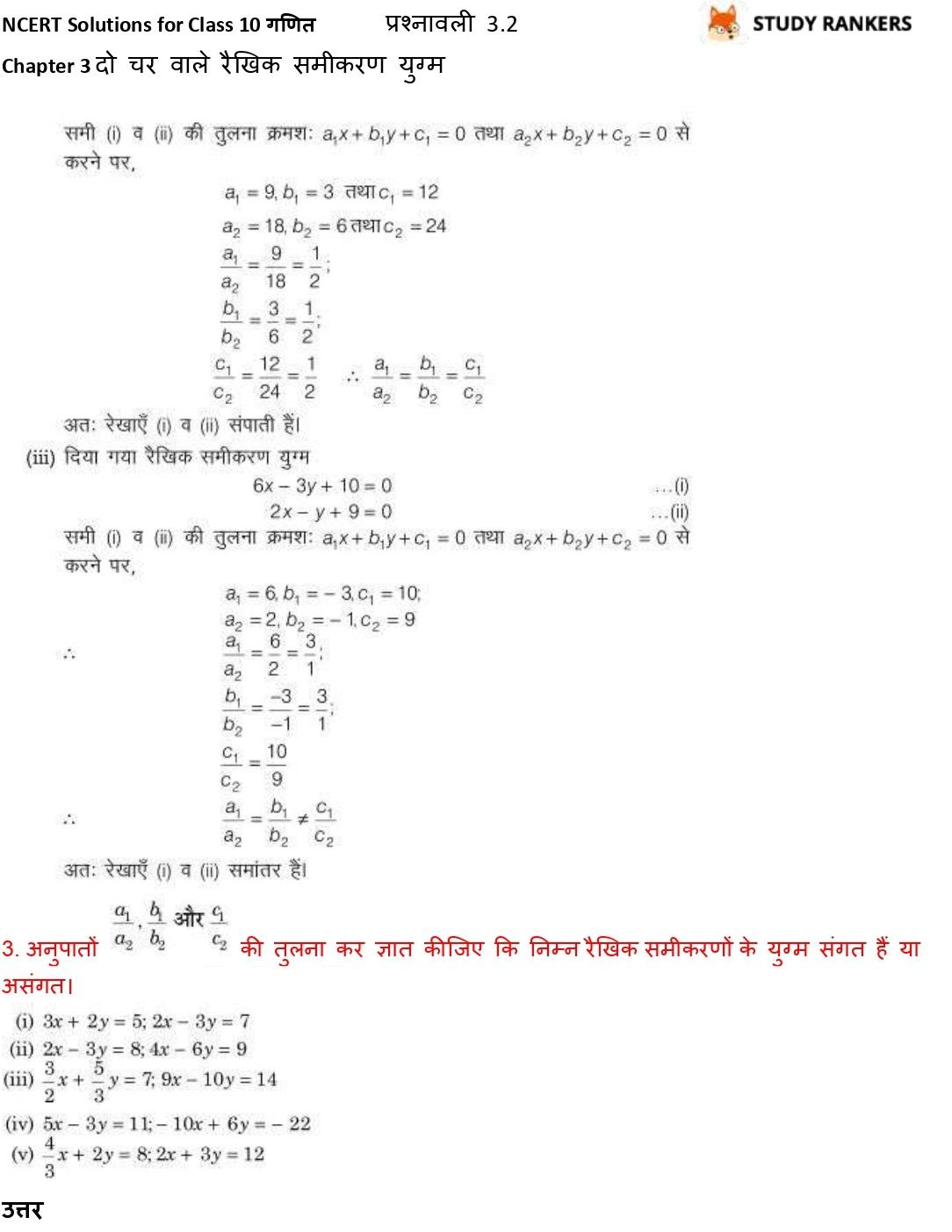 NCERT Solutions for Class 10 Maths Chapter 3 दो चर वाले रैखिक समीकरण युग्म प्रश्नावली 3.2 Part 4