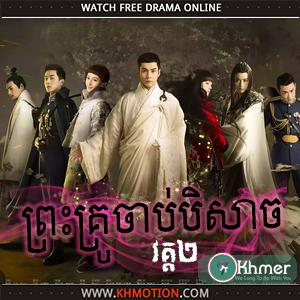 Preah Kru Chab Beysach II