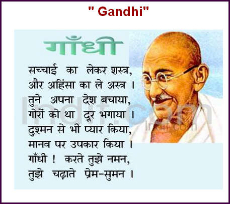 Mahatma Gandhi Essay In Hindi Pdf