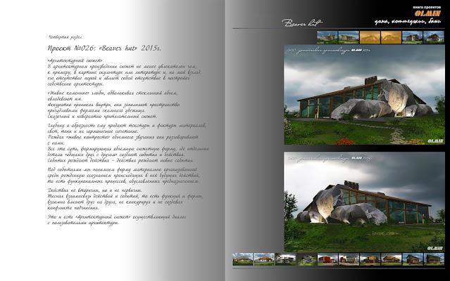 Проект банкетного павильона, архитектурный сюжет