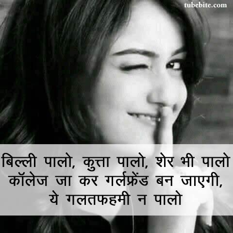 Funny Misunderstanding Status Hindi