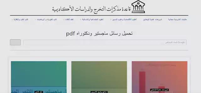 موقع مذكرات التخرج