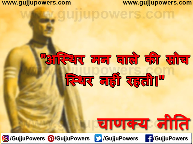 chanakya quotes images in english