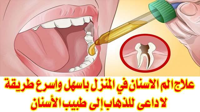 علاج الم الاسنان في المنزل باسهل واسرع طريقة لا داعي للذهاب إلى طبيب الأسنان