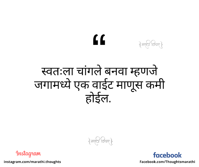 Marathi Thoughts On Success - Good Thoughts in Marathi