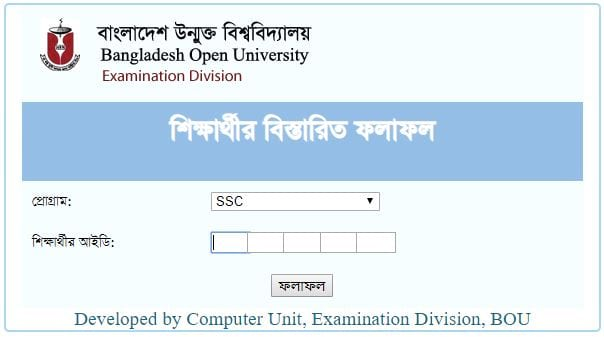 Bangladesh Open University Result 2019 - 2018 BOU Result >> Click Here