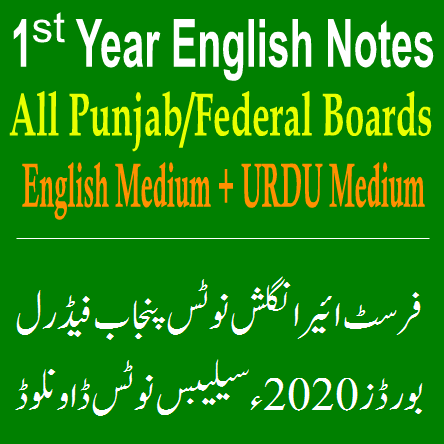 Intermediate Punjab Federal Lahore Board English Subject Notes In PDF