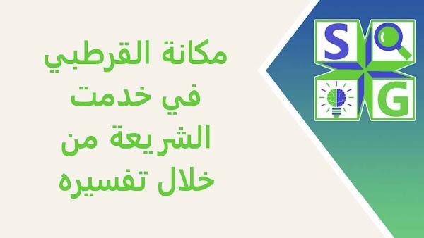 مكانة أبي عبد الله القرطبي في خدمت الشريعة من خلال تفسير