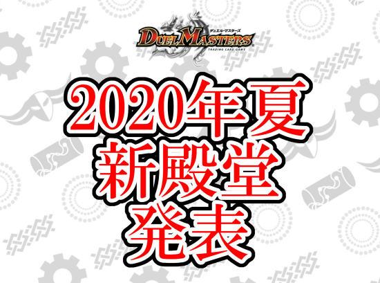 デュエマ】殿堂結果 2020 夏【6枚追加・3枚解除、7月1日より施行 ...