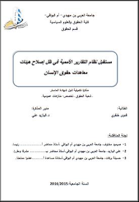 مذكرة ماستر: مستقبل نظام التقارير الأممية في ظل إصلاح هيئات معاهدات حقوق الإنسان PDF