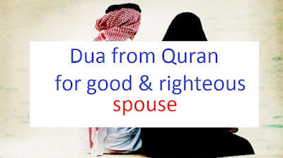 dua for good righteous spouse in Arabic & English