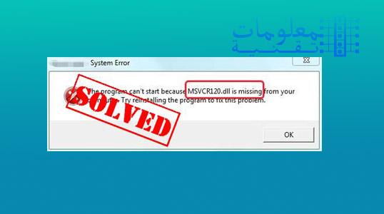 تحميل وتثبيت ملف msvcr120.dll لحل مشاكل تشغيل الألعاب على الكمبيوتر