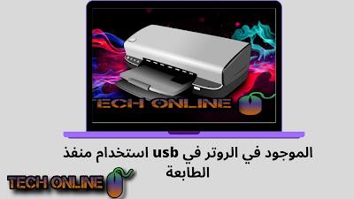 فيما يستخدم منفذ USB الموجود في اجهزة الروتر