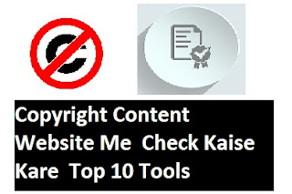 copy content kaise check kare