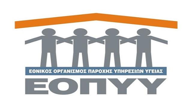 Αργολίδα: Θέσεις εργασίας στον ΕΟΠΥΥ μέσω ΑΣΕΠ
