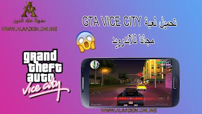 gta موبايل GTA Vice City لعبة جاتا للاندرويد