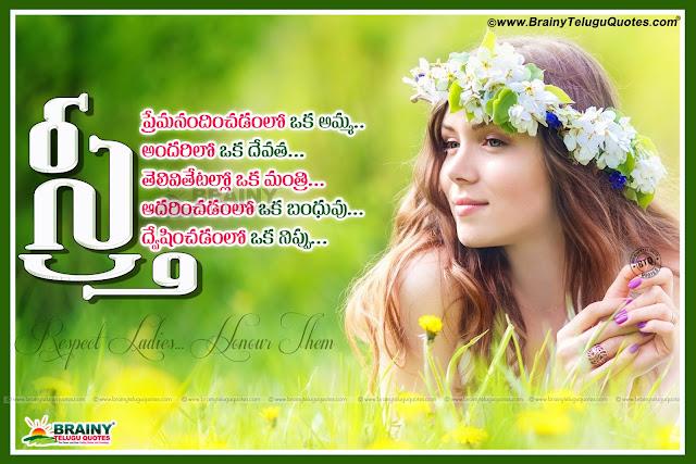 best Telugu quotes about ladies, telugu manchimaatalu, Telugu Quotes on ladies