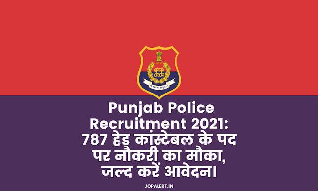Punjab Police Recruitment 2021: 787 हेड कांस्टेबल के पद पर नौकरी का मौका, जल्द करें आवेदन।