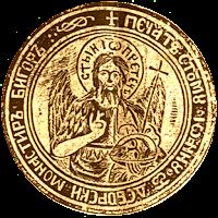 † Бигорски манастир - Свети Јован Крстител †