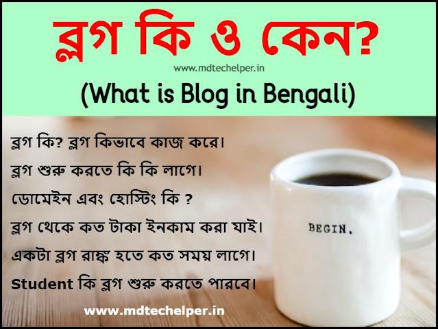 ব্লগ কি ও কেন? (What is Blog in Bengali) ব্লগ কিভাবে তৈরি করবো, [Full Step By Step Guide]