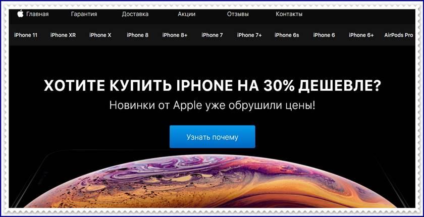 Мошеннический сайт istore-moscow.online – Отзывы о магазине, развод! Фальшивый магазин