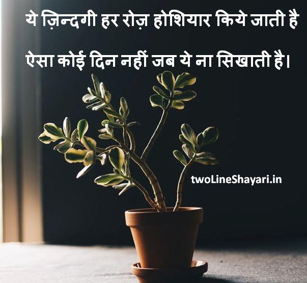 Two Line Shayari on Life, Awesome Two Line Shayari in Hindi