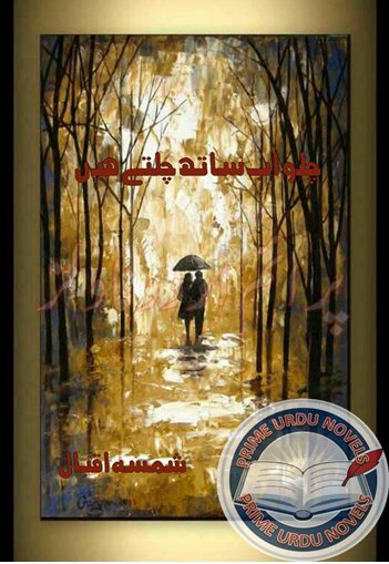 Free download Chalo ab sath chalty hain novel by Shamsa Iqbal Last Episode pdf