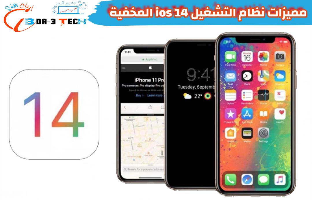 أهم مميزات نظام التشغيل ios 14 المخفية في اجهزة آيفون iPhone 12 - إبداع تقني