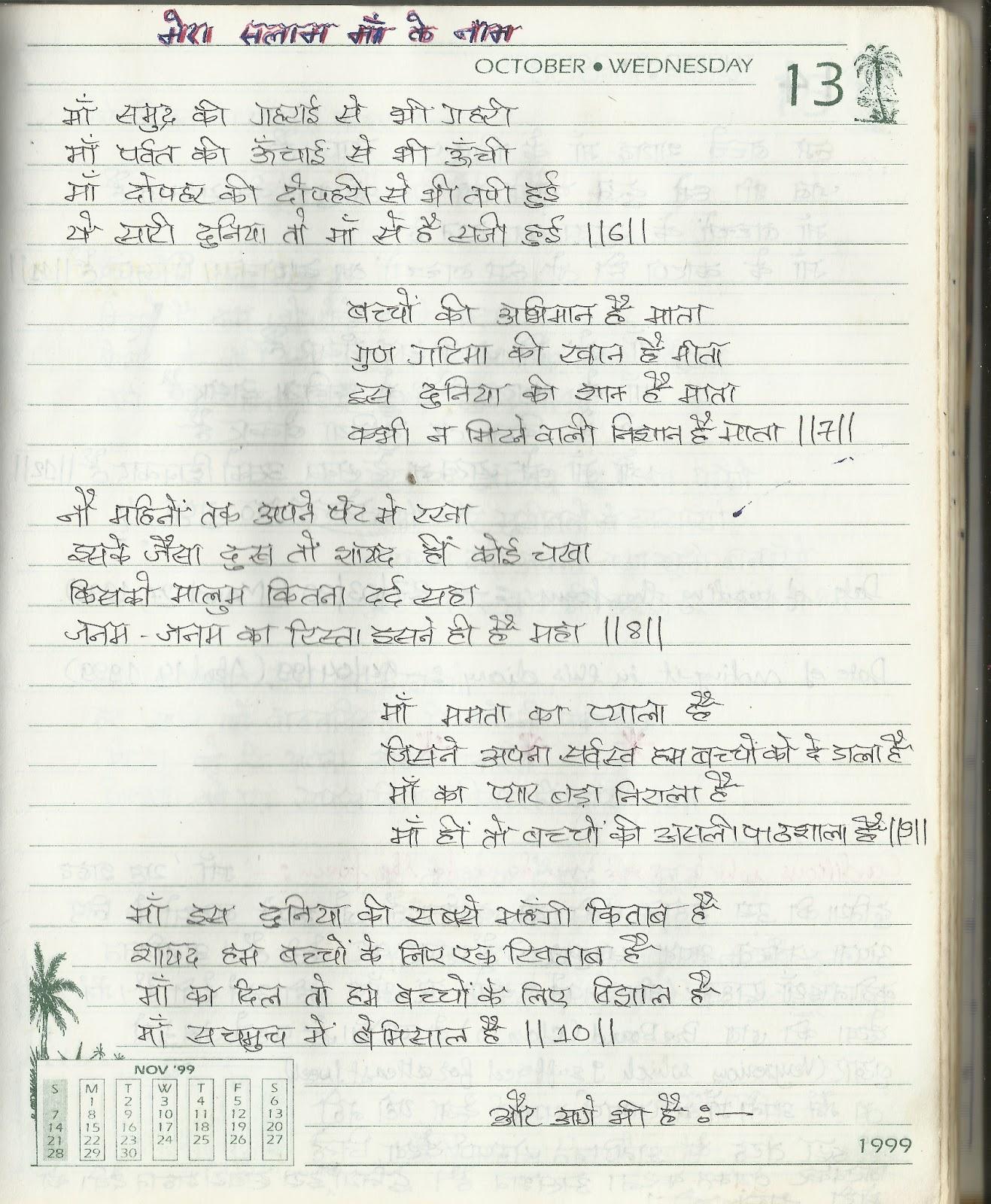 Poem for mom and dad from daughter in marathi poemsrom birthday sms in marathi language altavistaventures Images