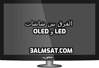 الفرق بين شاشات OLED و LED