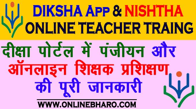 Diksha  Registraion Login and Online NISHTHA Training | दीक्षा पोर्टल में रजिस्ट्रेशन और Online  NISHATHA प्रशिक्षण की पूरी जानकारी हिंदी में देखें