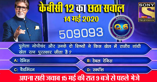 kbc 2020 registration question no 6 hindi