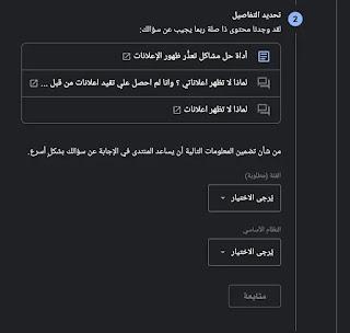 لقطة شاشة من لحظة إنشاء سؤال على منتدى مساعدة AdSense