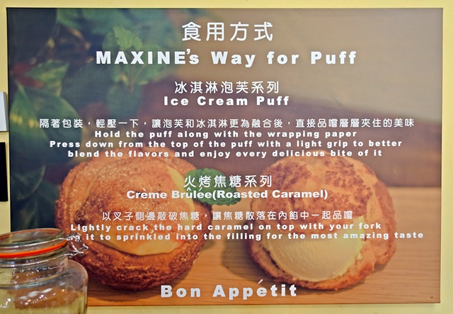 Maxine 法式手工泡芙(鼎宴小鋪)菜單~淡水老街甜點