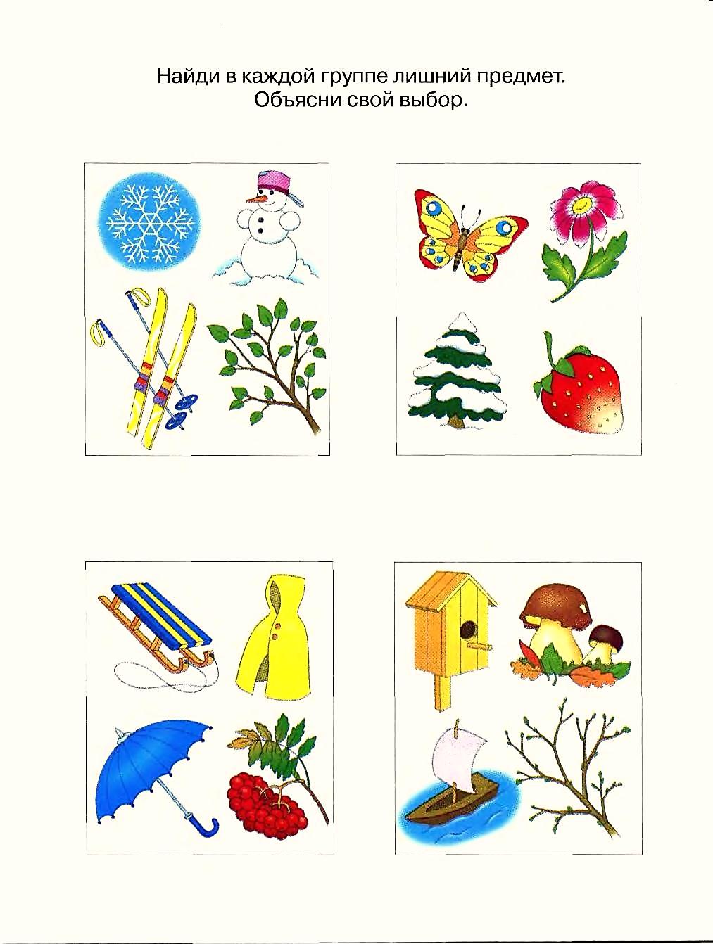 Картинки для развития внимания времена года