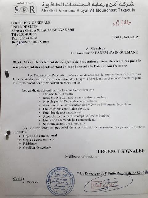 اعلان عن توظيف في شركة الأمن و الرعاية المنشأت الطاقوية  -- جوان 2019