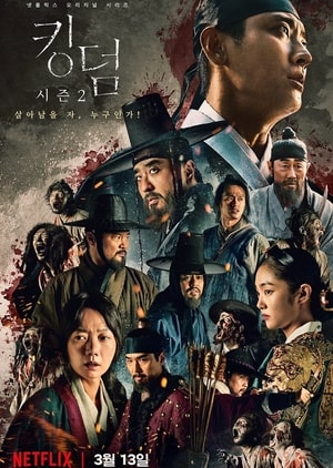 Kingdom 2 (2020), 킹덤 2, Synopsis,  Cast
