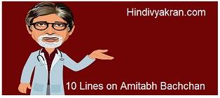 10 Lines on Amitabh Bachchan in Hindi
