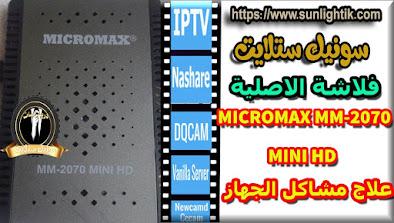 فلاشة الاصلية MICROMAX MM-2070 MINI HD