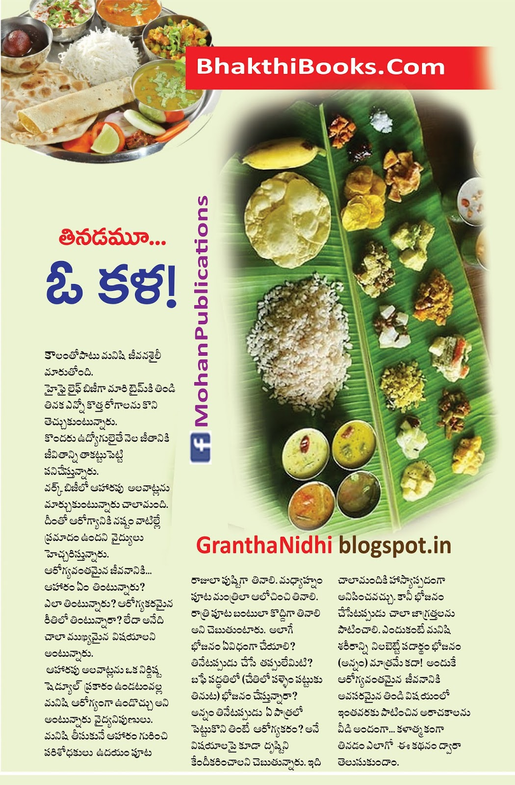 తినడమూ ఓ కళ | Eating Food | Eating | Food | South Indian Thali | Water | Gathering | GRANTHANIDHI | MOHANPUBLICATIONS | bhaktipustakalu