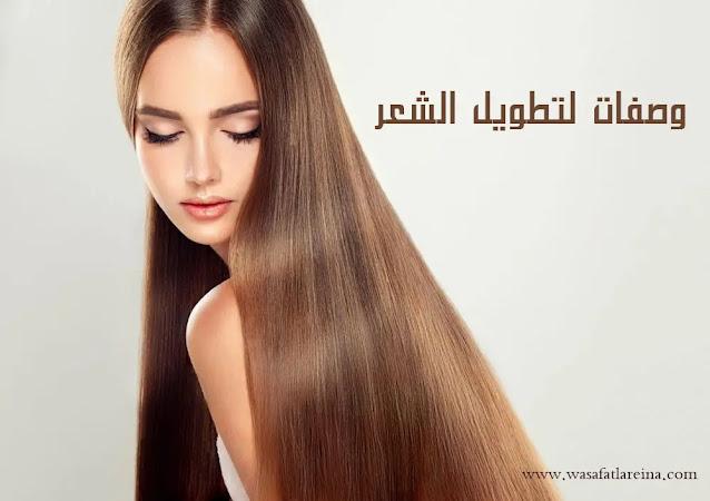 تطويل الشعر,وصفات لتطويل الشعر,وصفة لتطويل الشعر,تطويل الشعر في اسبوع,خلطة لتطويل الشعر,طريقة لتطويل الشعر,تطويل الشعر بسرعة,خلطات لتطويل الشعر,لتطويل الشعر,خلطة سحرية لتطويل الشعر,تطويل الشعر بسرعه,تطويل الشعر في يوم واحد,افضل طريقة لتطويل الشعر بسرعة,تطويل الشعر في يوم,تكثيف الشعر,وصفات طبيعية لتطويل الشعر من رضوى الشربيني,اطالة الشعر,تطويل الشعر بسرعه فائقه,علاج تساقط الشعر,تطويل الشعر 30 سم فى اسبوع,تطويل الشعر لاخر الظهر,وصفة سحرية لتطويل الشعر