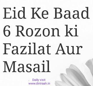 Eid Ke Baad 6 Rozon ki Fazilat Aur Masail