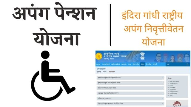 Apang-Pension-Yojana-Maharashtra