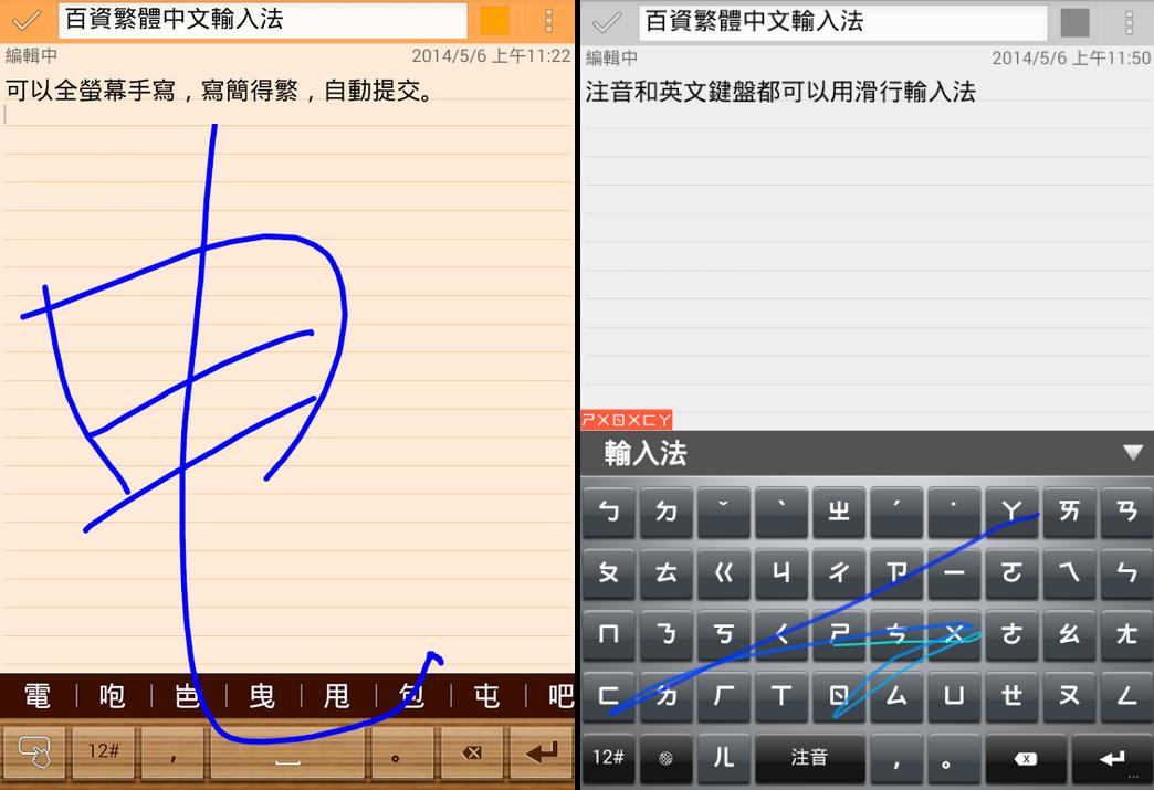 手機輸入法 APP 推薦:百資繁體中文輸入法 APK 下載 [ Android APP ]